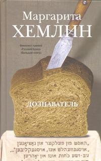 Хемлин М.М. - Дознаватель обложка книги