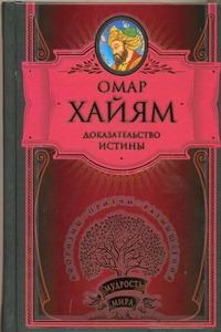 Омар Хайям - Доказательство истины обложка книги