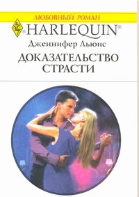 Доказательство страсти обложка книги