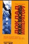 Доклад Юкио Мисимы императору обложка книги