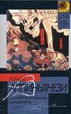 Аппиньянези Р. - Доклад Юкио Мисимы императору обложка книги