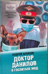 Доктор Данилов в госпитале МВД Шляхов А.Л.