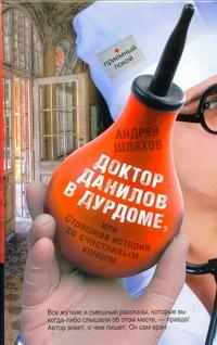 Шляхов А.Л. - Доктор Данилов в дурдоме, или Страшная история со счастливым концом обложка книги