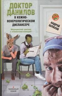 Шляхов А.Л. - Доктор Данилов в кожно-венерологическом диспансере обложка книги