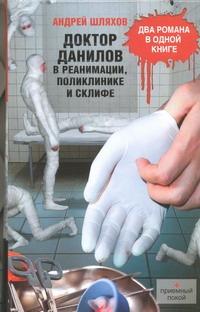Шляхов А.Л. - Доктор Данилов в реанимации, поликлинике и Склифе обложка книги