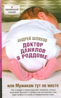 Шляхов А.Л. - Доктор Данилов в роддоме, или Мужикам тут не место обложка книги