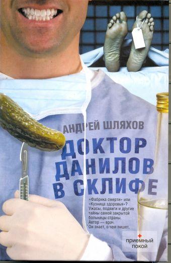 Доктор Данилов в Склифе Шляхов А.Л.