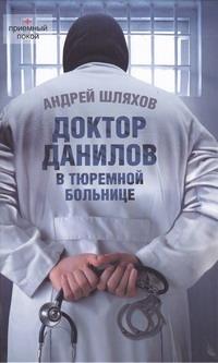 Шляхов А.Л. - Доктор Данилов в тюремной больнице обложка книги