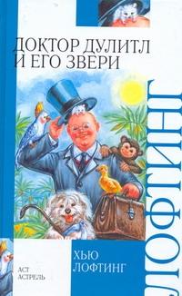 Доктор Дулитл и его звери обложка книги