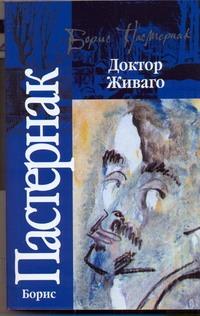 Пастернак Б. Л. - Доктор Живаго обложка книги