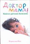 Нич Корнелия - Доктор Мама! Книга о детских болезнях обложка книги