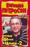 Доктор Смех, или записные Хиханьки-хаханьки - 2 Петросян Е.В.