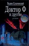Сухачевский В. - Доктор Ф и другие обложка книги