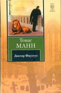 Доктор Фаустус обложка книги