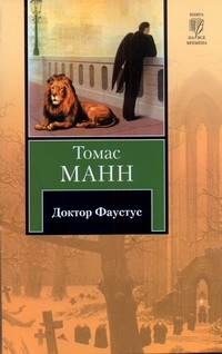 Манн Т. - Доктор Фаустус обложка книги