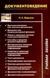 Ларьков Н.С. - Документоведение обложка книги