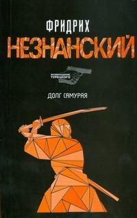 Незнанский Ф.Е. - Долг самурая обложка книги