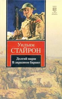 Стайрон Уильям - Долгий марш. В заразном бараке обложка книги