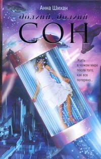 Шихан Анна - Долгий, долгий сон обложка книги
