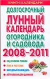 Ольшевская Н. - Долгосрочный лунный календарь огородника и садовода на  2008-2011' обложка книги