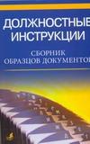 - Должностные инструкции обложка книги