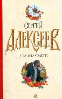 Алексеев С.Т. - Долина Смерти обложка книги