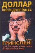 Доллар. Последняя битва. Алан Гринспен: гуру банкиров, инвесторов и экономистов от ЭКСМО