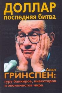 Доллар. Последняя битва. Алан Гринспен: гуру банкиров, инвесторов и экономистов Таккилл Джером