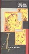 Юденич М. - Доля ангелов обложка книги