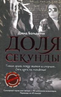 Бальдаччи Д. - Доля секунды обложка книги