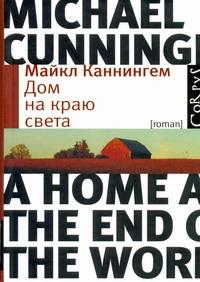 Каннингем М. - Дом на краю света обложка книги