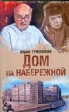 Трифонов Ю.В. - Дом на набережной обложка книги
