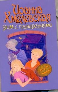 Хмелевская И. - Дом с привидениями обложка книги
