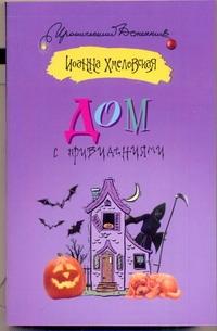 Дом с привидениями обложка книги