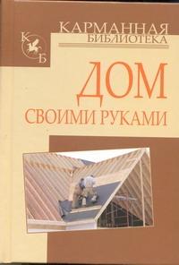 Кузнецов И.Н. - Дом своими руками обложка книги