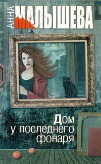 Малышева А.В. - Дом у последнего фонаря обложка книги