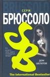 Брюссоло Серж - Дом шепотов' обложка книги