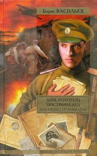Васильев Б. Л. - Дом, который построил дед. Вам привет от бабы Леры обложка книги