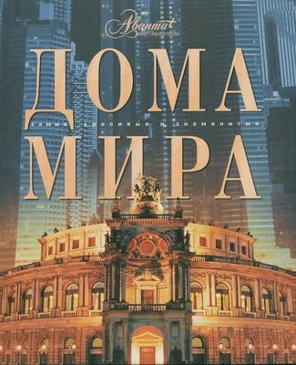 Дома мира ( Мироненко О.  )