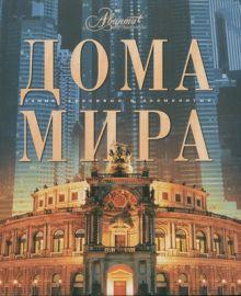 Мироненко О. - Дома мира обложка книги