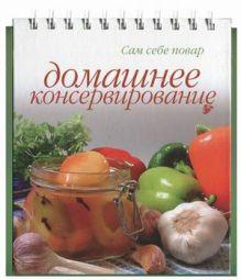 Ройтенберг И.Г. - Домашнее консервирование обложка книги