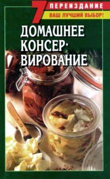 Домашнее консервирование обложка книги