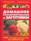 Домашнее консервирование и заготовки Рошаль В.М.