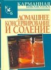 Рошаль В.М. - Домашнее консервирование и соление обложка книги