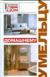 Новосад Н.Г. - Домашнему умельцу обложка книги