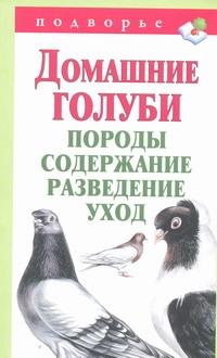 Снегов А. - Домашние голуби. Породы, содержание, разведение, уход обложка книги