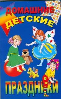 Домашние детские праздники обложка книги