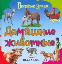 Шалаева Г.П. - Домашние животные обложка книги