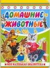 Бордюг С. - Домашние животные обложка книги