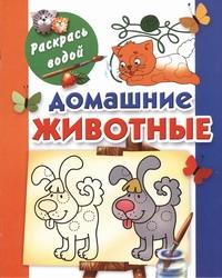 Двинина Л.В. - Домашние животные обложка книги